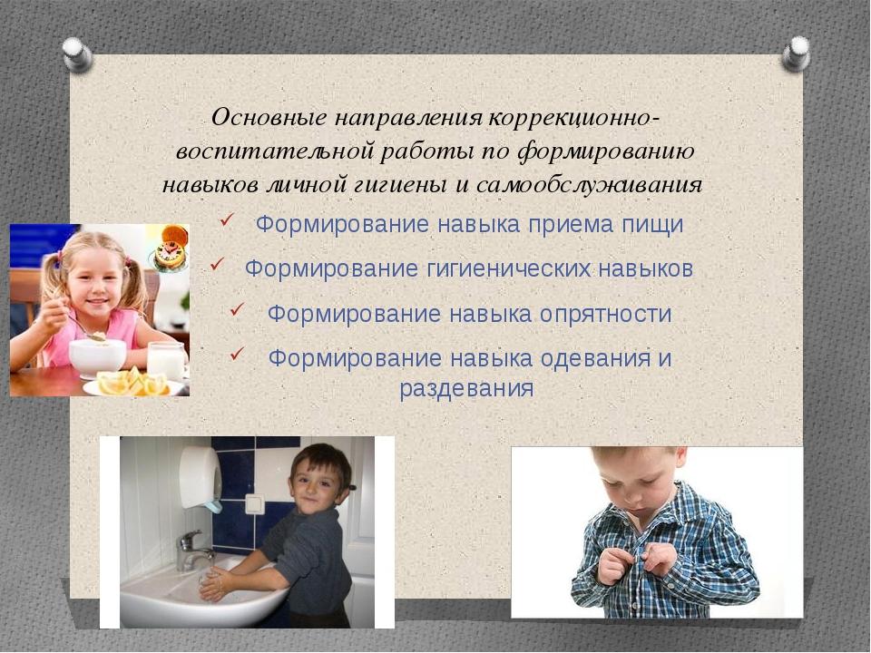 Основные направления коррекционно-воспитательной работы по формированию навык...
