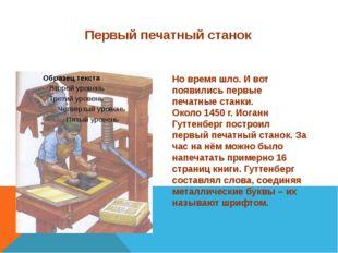Первый печатный станок Но время шло. И вот появились первые печатные станки.