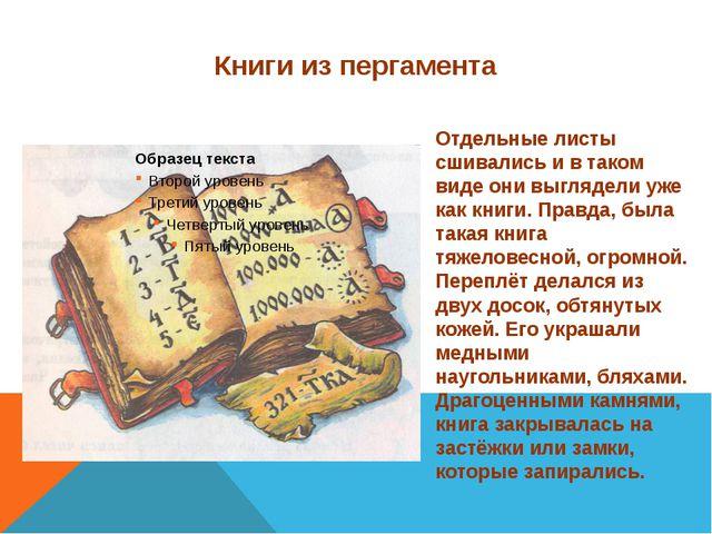 Книги из пергамента Отдельные листы сшивались и в таком виде они выглядели уж...