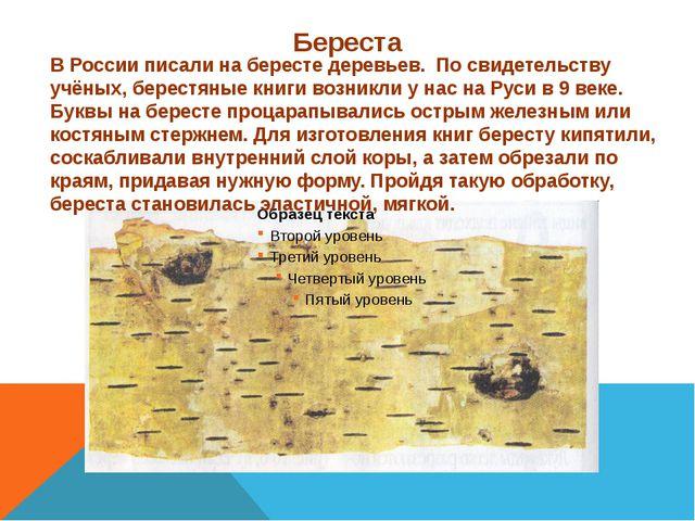 Береста В России писали на бересте деревьев. По свидетельству учёных, берестя...