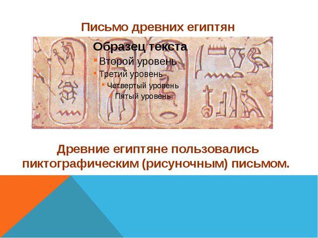 Письмо древних египтян Древние египтяне пользовались пиктографическим (рисуно...
