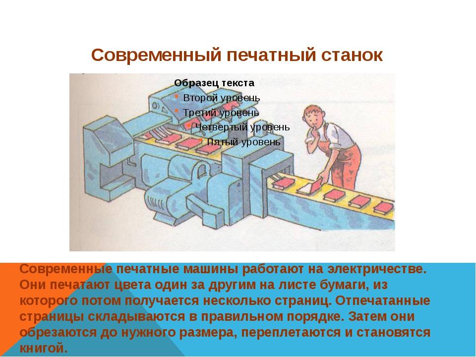 Современный печатный станок Современные печатные машины работают на электриче...