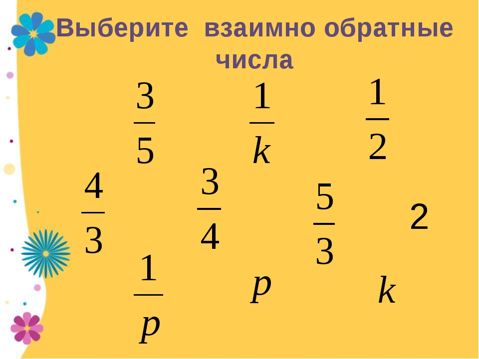 2 Выберите взаимно обратные числа