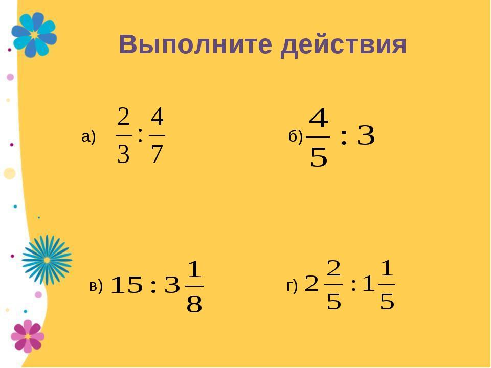 Выполните действия а) б) в) г)