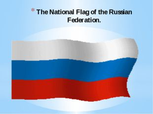 The National Flag of the Russian Federation.