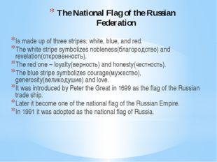 The National Flag of the Russian Federation Is made up of three stripes: whit