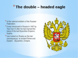 The double – headed eagle Is the national emblem of the Russian Federation. I