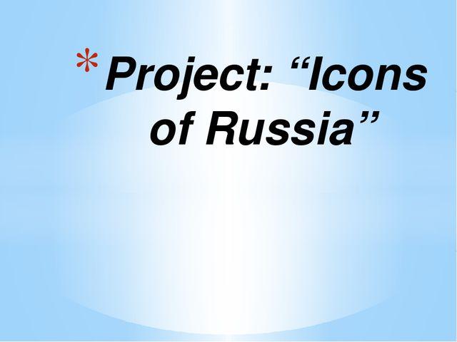 Презентацию на тему icon of russia по английскому