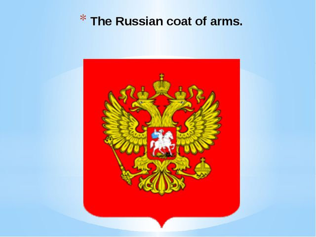 The Russian coat of arms.
