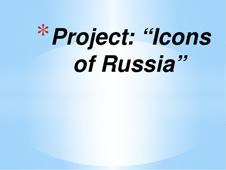 "Project: ""Icons of Russia"""