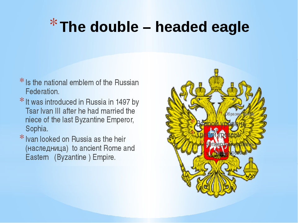 The double – headed eagle Is the national emblem of the Russian Federation. I...
