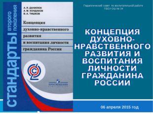 06 апреля 2015 год Педагогический совет по воспитательной работе ГБОУ ОШ № 34