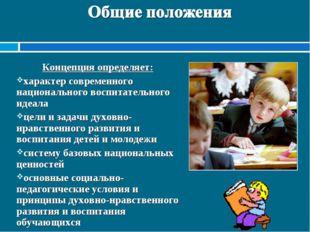 Концепция определяет: характер современного национального воспитательного иде