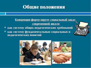 Концепция формулирует социальный заказ современной школе как систему общих пе