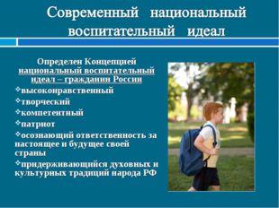 Определен Концепцией национальный воспитательный идеал – гражданин России выс