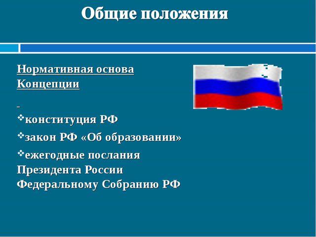 Нормативная основа Концепции конституция РФ закон РФ «Об образовании» ежегодн...