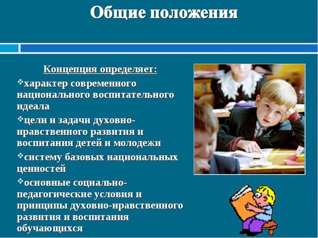 Концепция определяет: характер современного национального воспитательного иде...