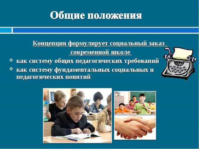 Концепция формулирует социальный заказ современной школе как систему общих пе...