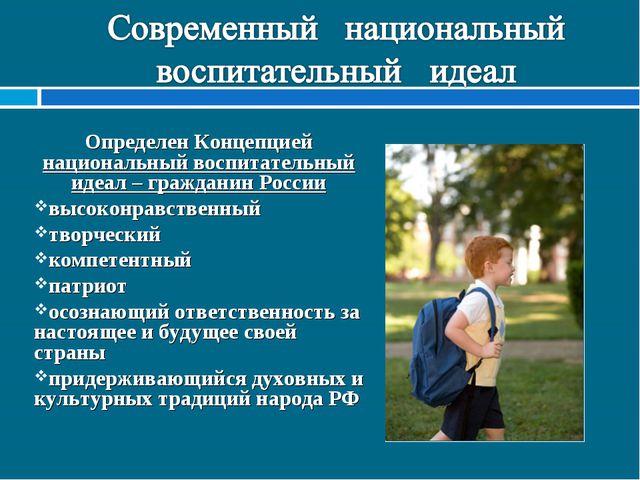 Определен Концепцией национальный воспитательный идеал – гражданин России выс...