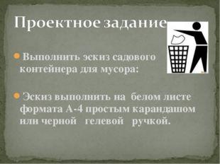 Выполнить эскиз садового контейнера для мусора: Эскиз выполнить на белом лист
