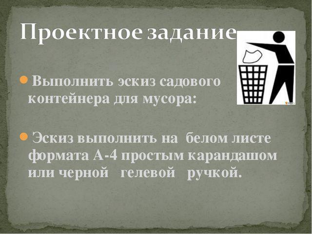 Выполнить эскиз садового контейнера для мусора: Эскиз выполнить на белом лист...