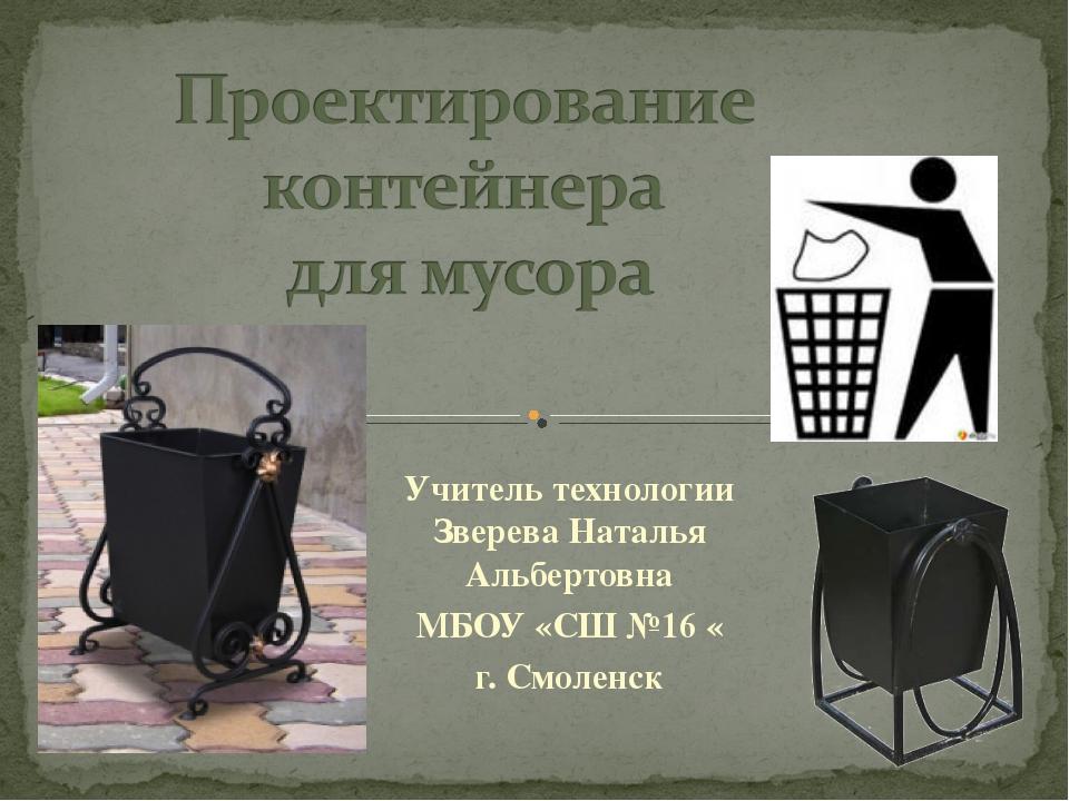 Учитель технологии Зверева Наталья Альбертовна МБОУ «СШ №16 « г. Смоленск