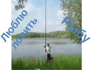 Люблю ловить Рыбу