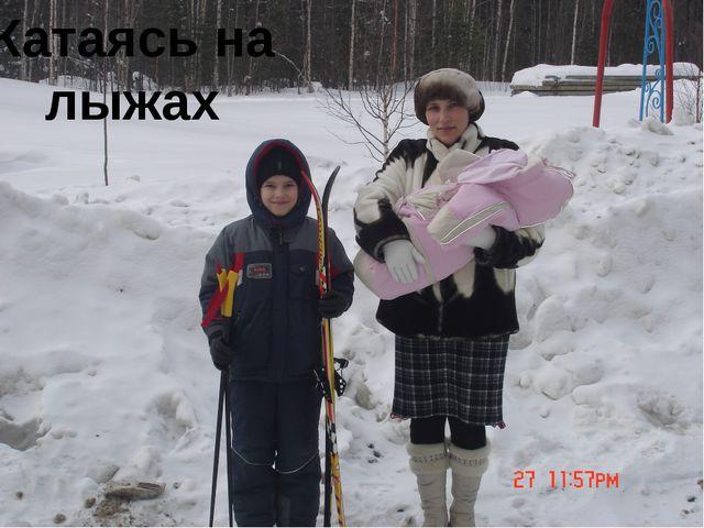 Катаясь на лыжах