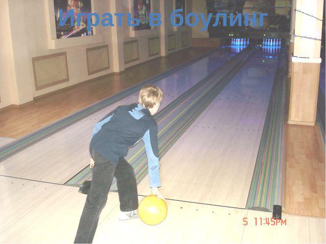 Играть в боулинг