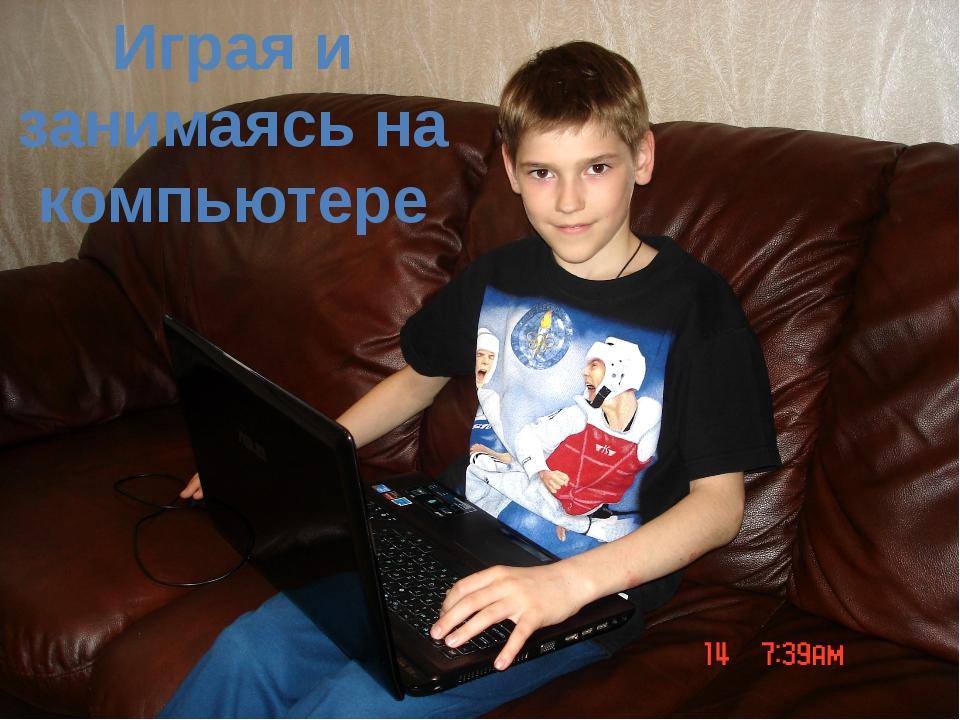 Играя и занимаясь на компьютере