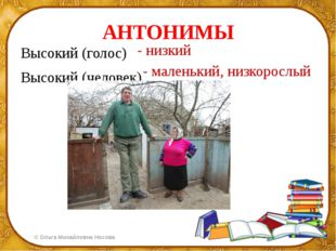 АНТОНИМЫ Высокий (голос) Высокий (человек) - низкий - маленький, низкорослый