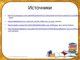 Источники http://2.bp.blogspot.com/-QNWl9Lb9J4U/UEDLGXHg7uI/AAAAAAAALeI/qYRUc