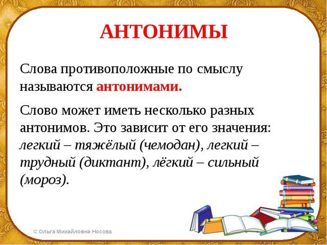 АНТОНИМЫ Слова противоположные по смыслу называются антонимами. Слово может и...