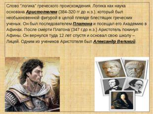 """Слово """"логика"""" греческого происхождения. Логика как наука основанаАристотеле"""