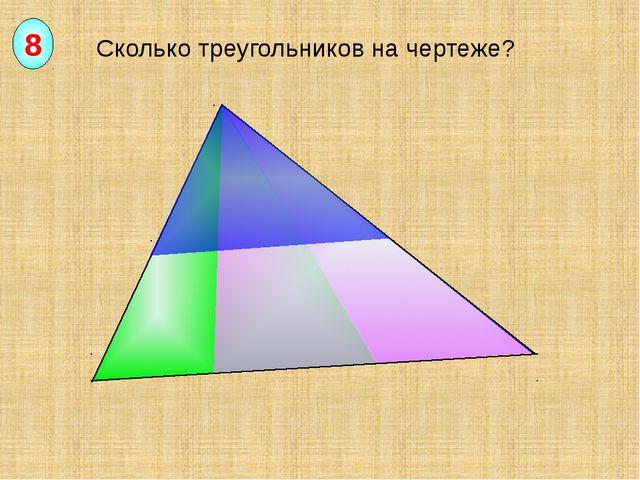 Сколько треугольников на чертеже? 8