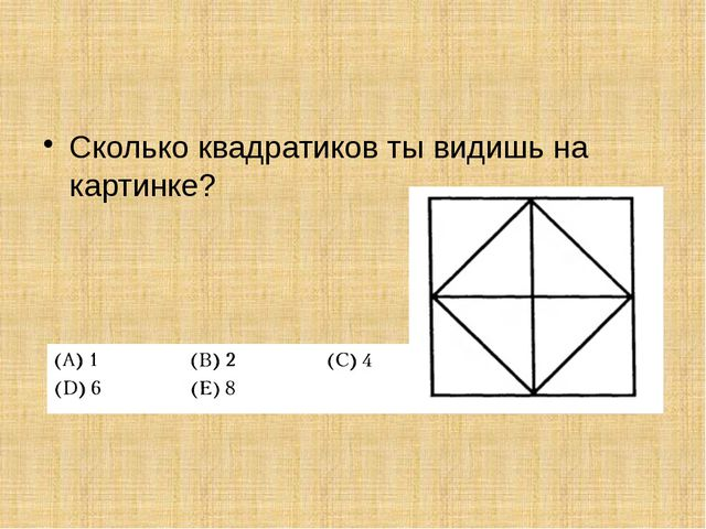 Сколько квадратиков ты видишь на картинке?