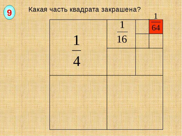 Какая часть квадрата закрашена? 9