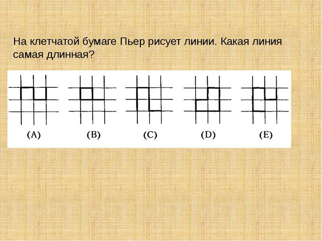 На клетчатой бумаге Пьер рисует линии. Какая линия самая длинная?