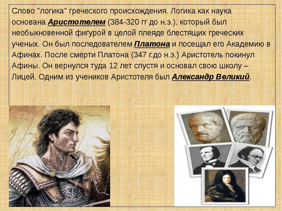 """Слово """"логика"""" греческого происхождения. Логика как наука основанаАристотеле..."""