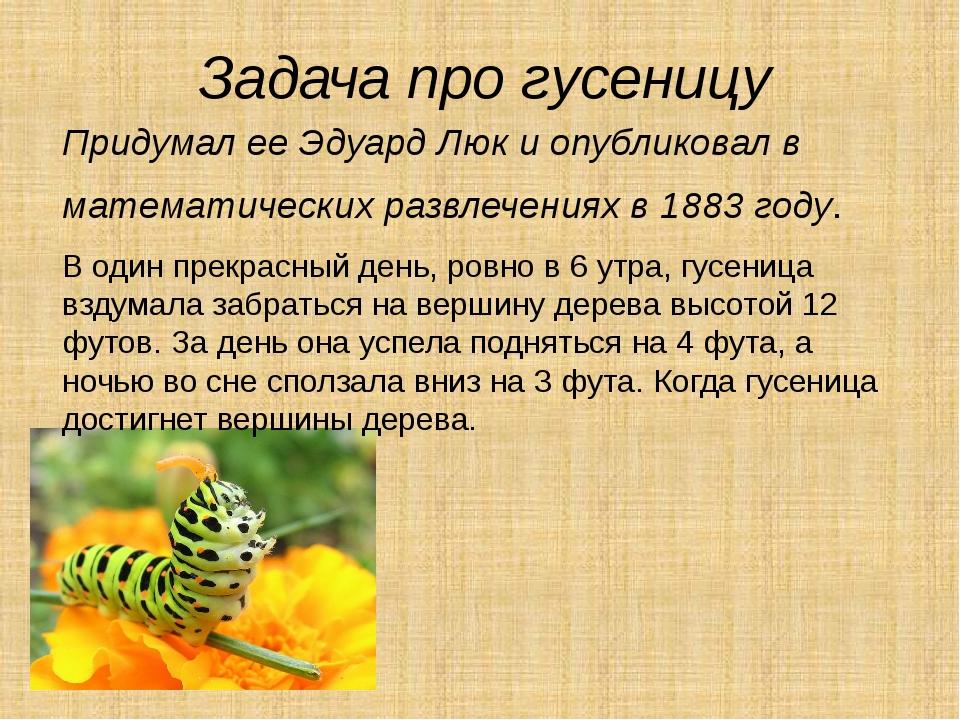 Задача про гусеницу Придумал ее Эдуард Люк и опубликовал в математических раз...