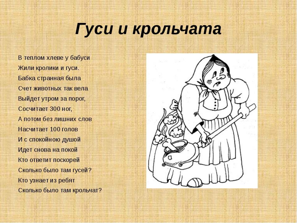 Гуси и крольчата В теплом хлеве у бабуси Жили кролики и гуси. Бабка странная...