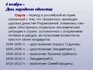 4 ноября – День народного единства Смута – период в российской истории, свя