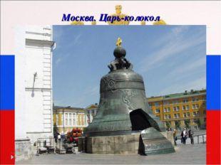 Москва. Царь-колокол