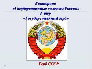 Викторина «Государственные символы России» I тур «Государственный герб» Герб