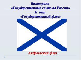 Викторина «Государственные символы России» II тур «Государственный флаг» Андр