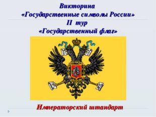 Викторина «Государственные символы России» II тур «Государственный флаг» Импе
