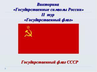 Викторина «Государственные символы России» II тур «Государственный флаг» Госу