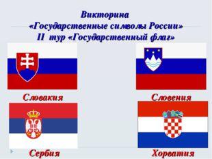 Викторина «Государственные символы России» II тур «Государственный флаг» Слов