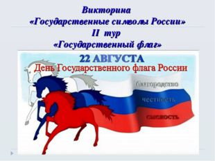 Викторина «Государственные символы России» II тур «Государственный флаг»