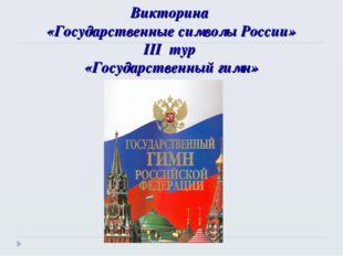 Викторина «Государственные символы России» III тур «Государственный гимн»